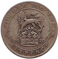 Монета 6 пенсов. 1920 год, Великобритания.