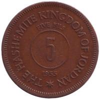 Монета 5 филсов. 1955 год, Иордания.