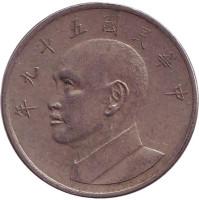 Чан Кайши. Монета 5 юаней. 1970 год, Тайвань.