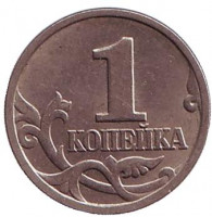 Монета 1 копейка. 1998 год (ММД), Россия.