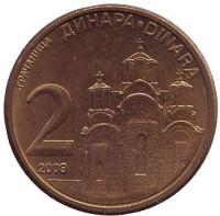 Монастырь Грачаница. Монета 2 динара, 2009 год, Сербия. (Магнитная)