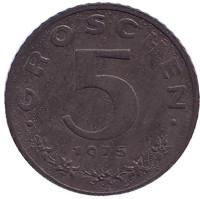 Имперский орёл. Монета 5 грошей. 1975 год, Австрия.