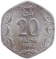 "Монета 20 пайсов. 1983 год, Индия. (""*"" - Хайдарабад)"