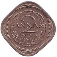 """Монета 2 анны. 1946 год, Индия. (""""•"""" - Бомбей)"""