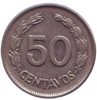 Монета 50 сентаво. 1974 год, Эквадор.