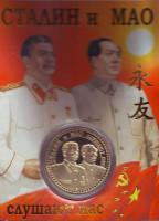 Сталин и Мао Цзэдун. Сувенирный жетон.