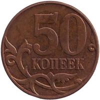 Монета 50 копеек. 2010 год (ММД), Россия. Из обращения.