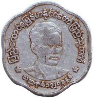 Аун Сан. Монета 25 пья. 1966 год, Мьянма.