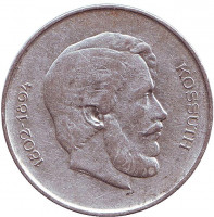Лайош Кошут. Монета 5 форинтов. 1947 год, Венгрия.