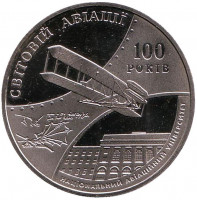 100 лет мировой авиации и 70-летие Национального авиационного университета. Монета 2 гривны. 2003 год, Украина.