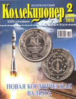 """Газета """"Петербургский коллекционер"""", №2 (106), март 2018 г."""