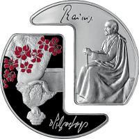 Райнис и Аспазия. Монета 5 евро. 2015 год, Латвия.