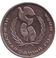 Международный год мира. 1 рубль, 1986 год, СССР.