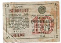 Денежно-вещевая лотерея. 10 рублей. Лотерейный билет. 1941 год.