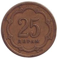 Монета 25 дирамов. 2001 год, Таджикистан. (СПМД). Из обращения.