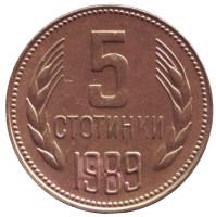 Монета 5 стотинок. 1989 год, Болгария.