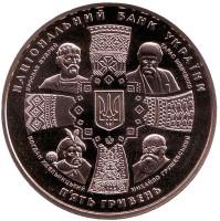20 лет Независимости Украины, серия Возрождение украинской нации. Монета 5 гривен, 2011 год, Украина.