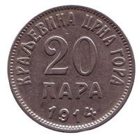 Монета 20 пар. 1914 год, Черногория.
