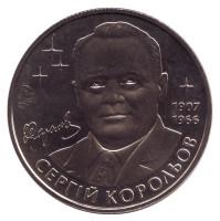 Сергей Королев. Монета 2 гривны, 2007 год, Украина.