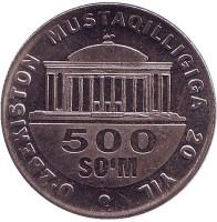 20-летие государственной независимости Республики Узбекистан. 500 сумов, 2011 год, Узбекистан. (Без диска солнца позади головы орла)