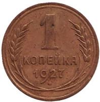 Монета 1 копейка. 1927 год, СССР.