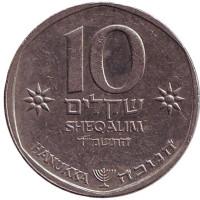 Ханука. Монета 10 шекелей. 1984 год, Израиль.