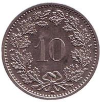 Монета 10 раппенов. 1990 год, Швейцария.