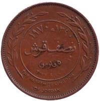 Монета 5 филсов. 1970 год, Иордания.