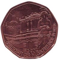 200 лет Сообществу любителей музыки. Монета 5 евро, 2012 год, Австрия.