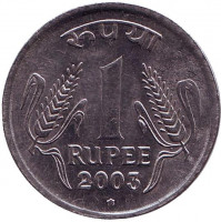 "Монета 1 рупия. 2003 год, Индия. (""*"" - Хайдарабад)"