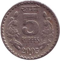 """Монета 5 рупий. 2003 год, Индия. (""""°"""" - Ноида)"""