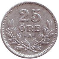 Монета 25 эре. 1930 год, Швеция.