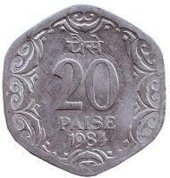 "Монета 20 пайсов. 1984 год, Индия. (""♦"" - Бомбей)"
