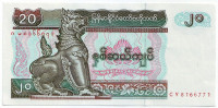 Банкнота 20 кьят. 1994 год, Мьянма.