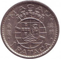 Монета 1 патака. 1975 год, Макао в составе Португалии.