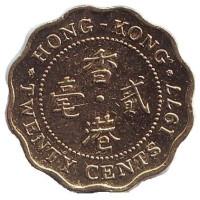 Монета 20 центов. 1977 год, Гонконг.