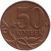 Монета 50 копеек. 2011 год (ММД), Россия. Из обращения.