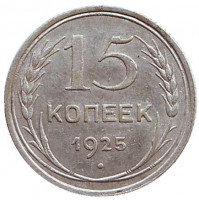 Монета 15 копеек, 1925 год, СССР.
