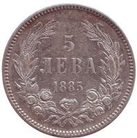 Монета 5 левов. 1885 год, Болгария.