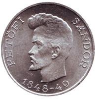 100 лет со дня рождения Шандора Петёфи. Монета 5 форинтов. 1948 год, Венгрия.