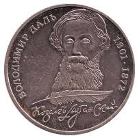 200 лет Владимиру Далю. Монета 2 гривны. 2001 год, Украина.