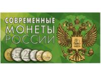 Буклет под современные монеты России (на 8 монет).