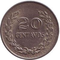 Монета 20 сентаво. 1971 год, Колумбия. (Разрыв надписи на аверсе).