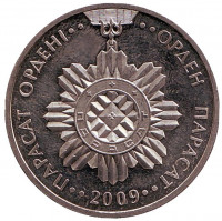 Орден Парасат. Монета 50 тенге, 2009 год, Казахстан.