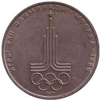 Олимпиада-80, эмблема. Монета 1 рубль, 1977 год, СССР.