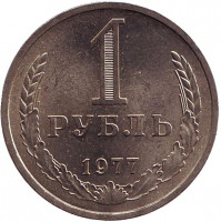 Монета 1 рубль. 1977 год, СССР. UNC.