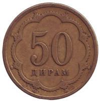 Монета 50 дирамов. 2001 год, Таджикистан. (СПМД). Из обращения.