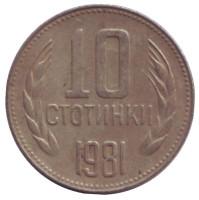 1300 лет Болгарии. Монета 10 стотинок. 1981 год, Болгария.