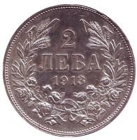 Монета 2 лева. 1913 год, Болгария.