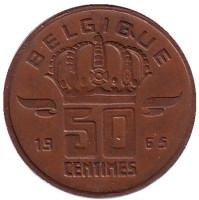 50 сантимов. 1965 год, Бельгия. (Belgique)